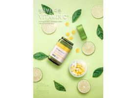 创意新鲜蔬菜水果与维生素片胶囊药物海报设计