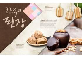 创意韩式特色菜韩国料理菜单餐牌模板设计