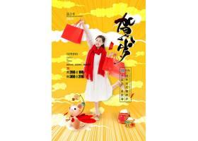 贺岁感恩钜惠中国风新年海报通用模板设计