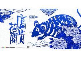 蓝色剪纸鼠年花开富贵中国风新年海报通用模板设计