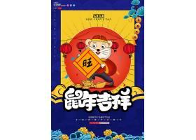 蓝色个性鼠年吉祥中国风新年海报通用模板设计