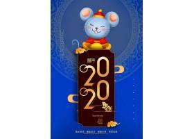 蓝色鼠年中国风新年海报通用模板设计