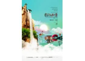 唯美意境中国风房地产广告海报