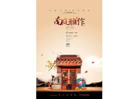 中式古典中国风房地产海报设计