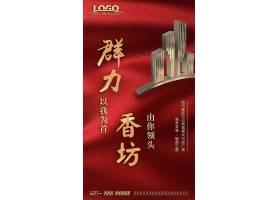 中式古典艺术中国风传统喜庆红色房地产海报