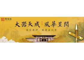 中式皇帝色中国风房地产海报