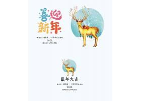 清新唯美插画风喜迎新年贺卡设计