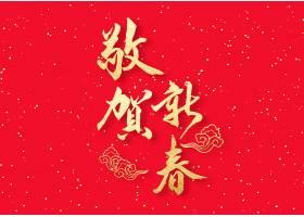敬贺新春个性字体设计新年元素标签设计