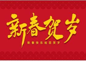 新春贺岁个性字体设计新年元素标签设计