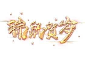 金色瑞鼠贺岁个性字体设计新年元素标签设计