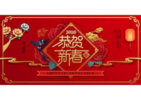 恭贺新春中国风新年海报展板设计