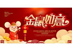 金鼠如意中国风新年海报展板设计
