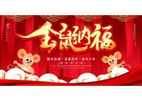 金鼠纳福中国风新年海报展板设计