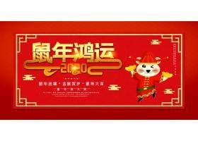鼠年鸿运中国风新年海报展板设计