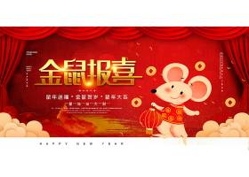 金鼠报喜中国风新年海报展板设计
