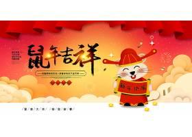 鼠年吉祥中国风新年海报展板设计