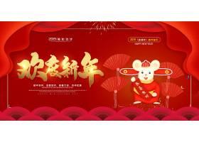 欢度新年中国风新年海报展板设计