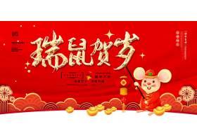瑞鼠贺岁中国风新年海报展板设计