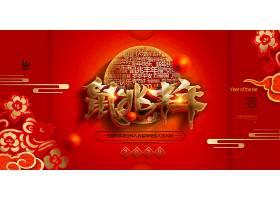 鼠兆丰年中国风新年海报展板设计