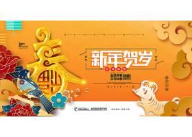 金色新年贺岁中国风新年海报展板设计