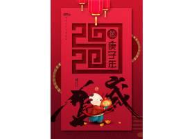 贺岁中国风新年海报通用模板设计