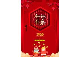 年年有余中国风新年海报通用模板设计