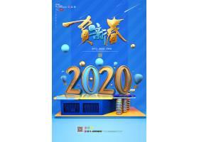 蓝色2020贺新春中国风新年海报通用模板设计