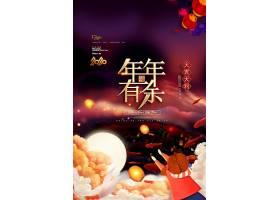 大气插画风年年有余中国风新年海报通用模板设计