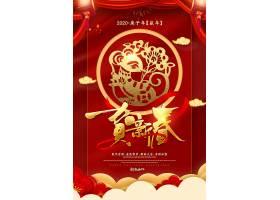 红色大气贺新春中国风新年海报通用模板设计