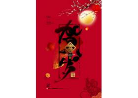 大气贺岁主题中国风新年海报通用模板设计