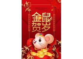 金鼠贺岁中国风新年海报通用模板设计