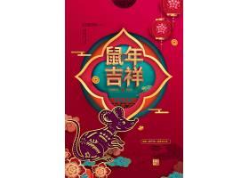 鼠年吉祥剪纸风中国风新年海报通用模板设计