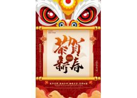 恭贺新春中国风新年海报通用模板设计