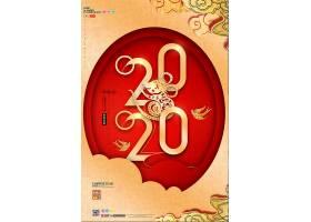 剪纸风鼠年大吉中国风新年海报通用模板设计