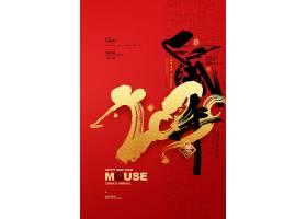 红色简洁中国风新年海报通用模板设计