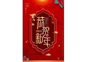 剪纸风中国风新年海报通用模板设计