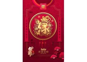 创意中国风新年海报通用模板设计