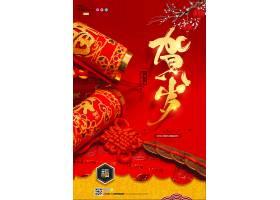 创意贺岁主题中国风新年海报通用模板设计