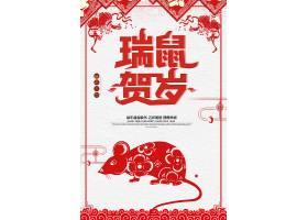 瑞鼠贺岁中国风新年海报通用模板设计