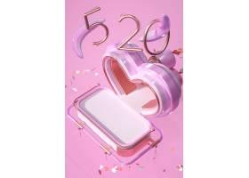 粉色520多边形清新海报通用模板