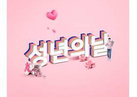 韩国婚礼海报图片