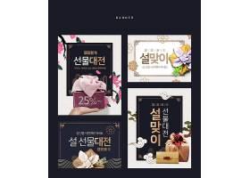 韩式恭贺新年促销包裹送礼主题创意标签海报设计