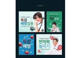 韩式感冒发烧生病主题创意标签海报设计
