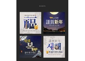 韩式恭贺新年主题创意标签海报设计