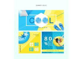 时尚个性夏季主题活动促销标签通用海报