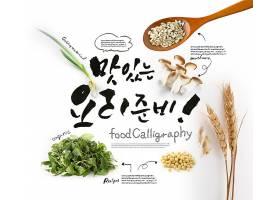 时尚简洁手绘个性韩式字体与食材组合主题海报设计