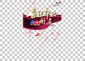 中秋节平面设计,庆祝中秋节PNG剪贴画功能区,文本,独立日,横幅,国