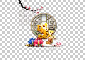 月饼中秋节海报促销广告,中秋节PNG剪贴画文本,海报,装饰,颜色,节