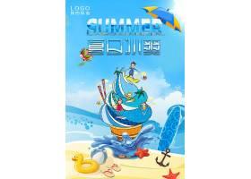 卡通夏日冰爽夏季宣传促销活动通用海报模板图片