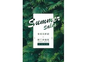 绿色植物夏季宣传促销活动通用海报模板图片